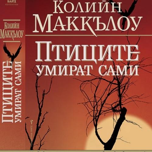 a348eff49d72 Птиците умират сами - Книгата