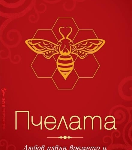 online store 88d27 6bca3 Пчелата - любов извън времето и пространството