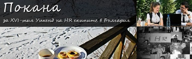 Invitation_16HR_Weekend_Jan2012