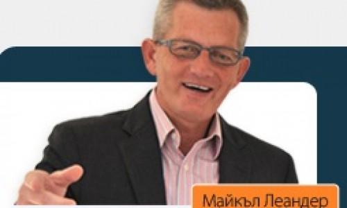 Майкъл Леандер ще води семинар за дигитален маркетинг