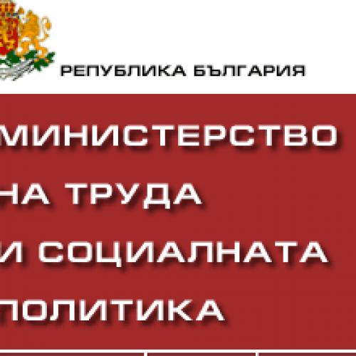 """Важно за работодатели, подали заявки по схема 2014BGО5М90PО01-1.2014.001 – """"Младежка заетост"""""""