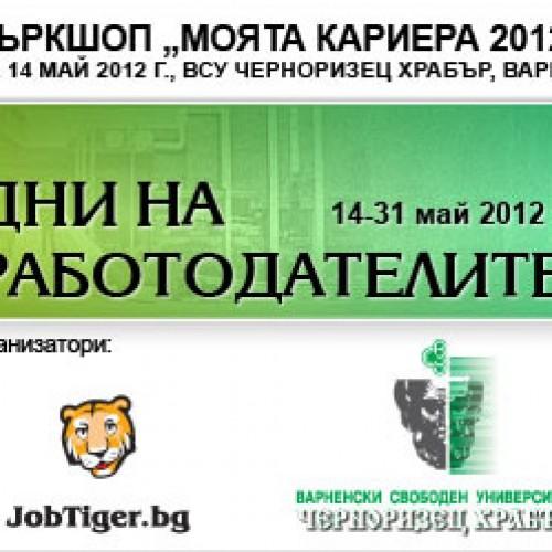 """Варненският свободен университет ще е домакин на """"Моята кариера 2012"""""""