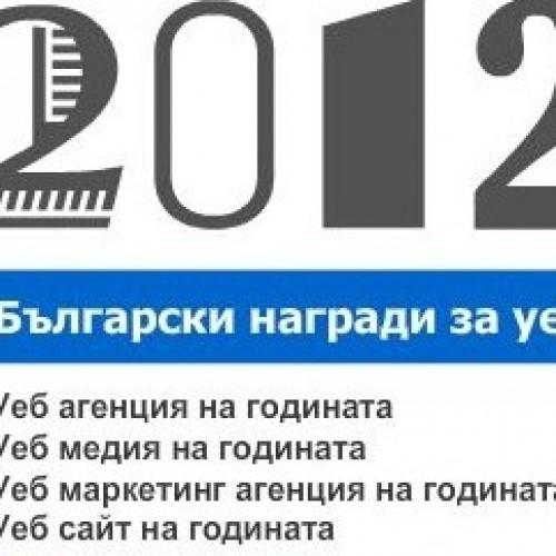 Български награди за уеб на живо онлайн