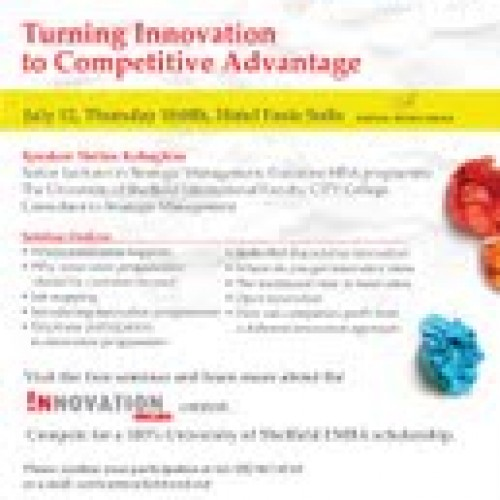 Семинар: Иновацията като конкурентно предимство