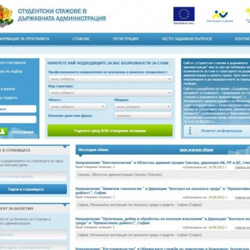 Нов портал предлага стажантски позиции в държавната администрация