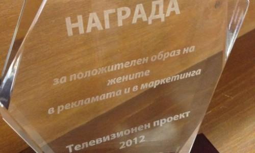 JobТiger.tv спечели награда за положителен образ на жените