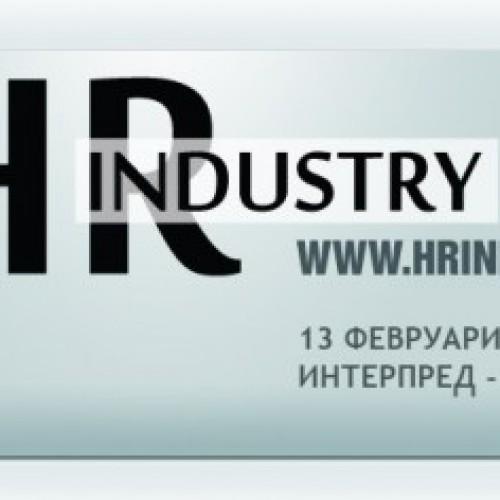Остават 3 дни до крайния срок за записвания за HR Industry