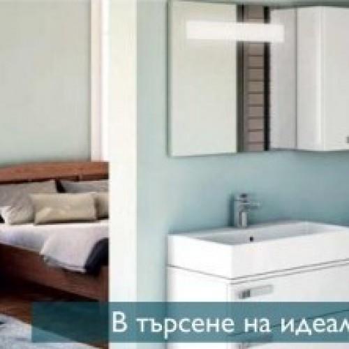 """Стартира IX издание на конкурса за интериорен дизайн на Ideal Standard – """"Баня на годината"""""""