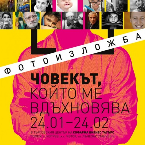 78 фотографии за 78-мия рожден ден на БНР