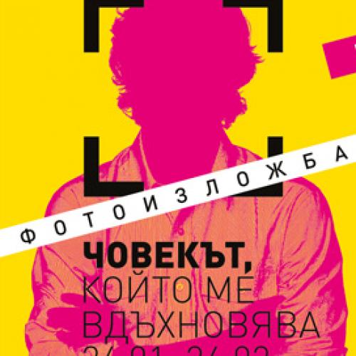 """Омбудсманът Константин Пенчев ще обяви победителите във фотоконкурса """"Човекът, който ме вдъхновява"""" на БНР"""