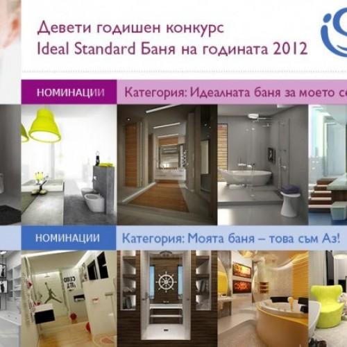 Обявени са финалистите в деветото издание на конкурса Ideal Standard Баня на годината 2012