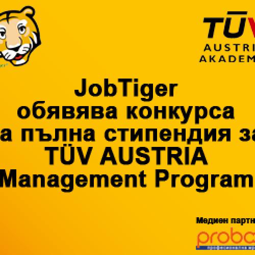 JobTiger дава стипендии за австрийската мениджърска програма TÜV AUSTRIA Management Program