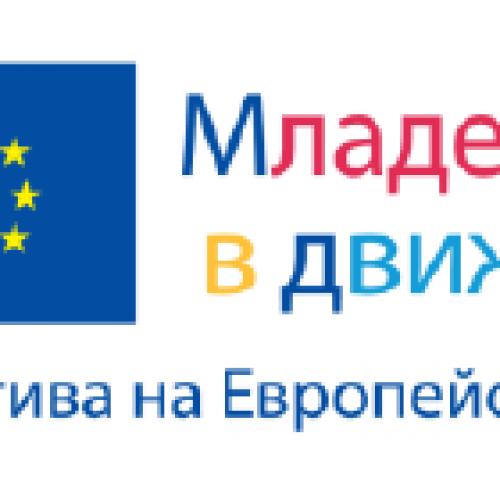 """""""Младежта в движение"""" в България – на Национални дни на кариерата 2013"""