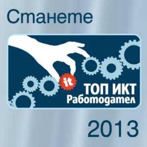 """До 31 май може да се включите в """"ТОП ИКТ Работодател 2013"""""""