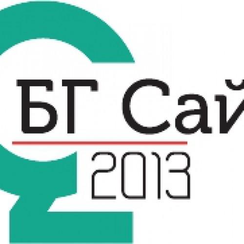 Регистрацията за секция Кампании на БГ сайт 2013 започва с ниски цени