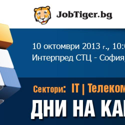 """Отворена е регистрацията за """"Дни на кариерата""""  в секторите IT, Телекомуникации, BPO"""