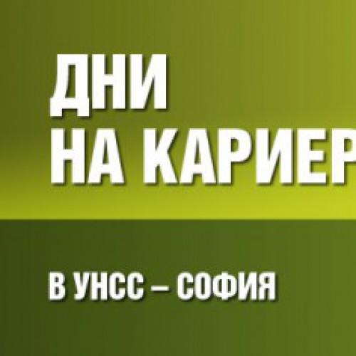 """Регистрацията за """"Дни на кариерата"""" в УНСС е отворена"""