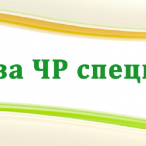 Школа за ЧР специалисти стартира на 25 октомври