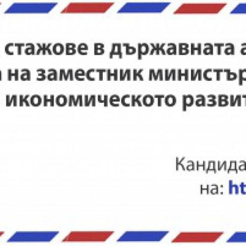 Министерският съвет стартира инициатива за дистанционни стажове за български студенти, обучаващи се в чужбина