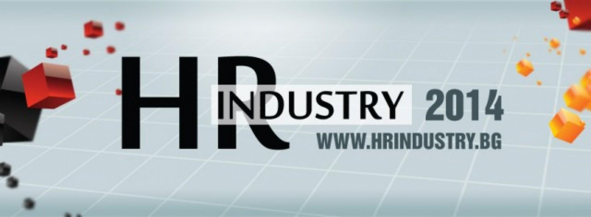 Започнаха записвания за HR Industry 2014