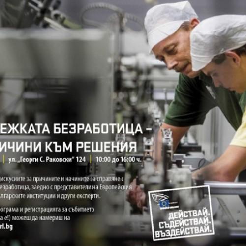 Младежката безработица: от причини към решения