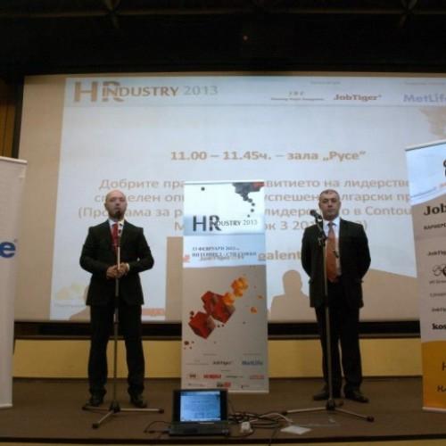 HR Industry 2014 предстои