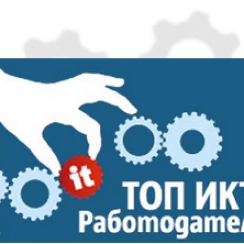 """""""ТОП ИКТ Работодател"""" 2014 стартира"""