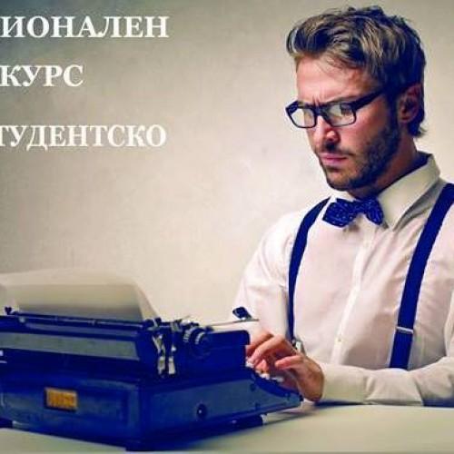 """Клуб """"Финанси"""" към Икономически Университет – Варна организира национален конкурс за студентско есе"""