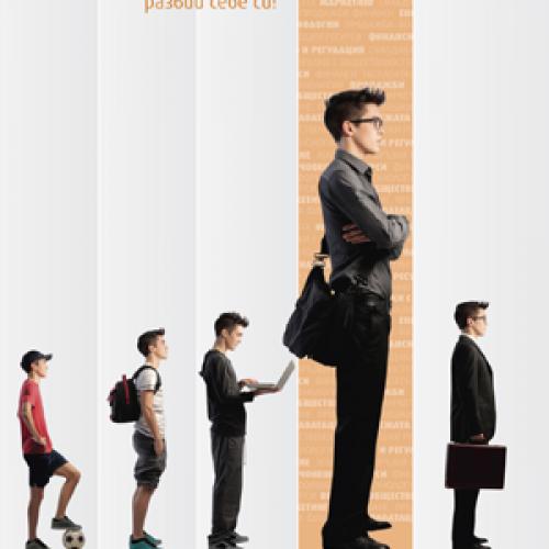 VIVACOM обявява 110 свободни стажантски позиции през 2014 г.