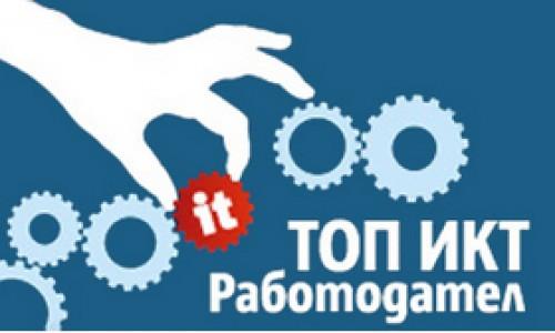 """Заповядайте на Кръглата маса и церемонията по награждаването """"ТОП ИКТ Работодател"""" 2015"""