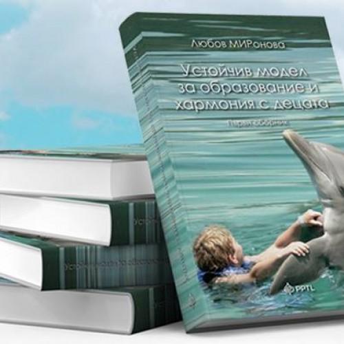 Устойчив модел за образование и хармония с децата