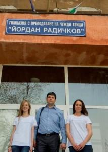 Vidin_ezikovata