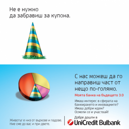 """УниKредит Булбанк стартира проекта """"Моята банка на бъдещето"""" за трета поредна година"""