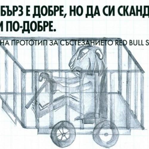 Отборът на Тигъра ще се спусне с Тайгърмобил на Red Bull Soapbox