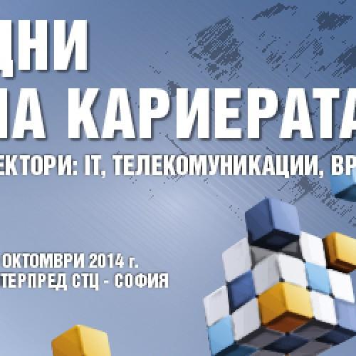Водещи компании в секторите IT, Телекомуникации и BPO ще се включат в Дни на кариерата на 16 октомври