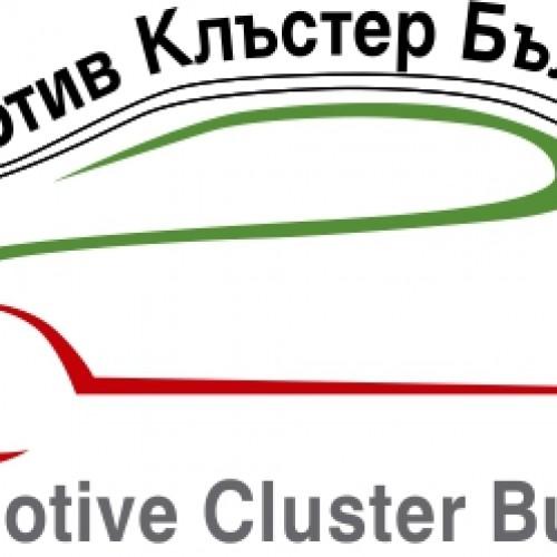 Първа международна конференция по управление на човешките ресурси в автомобилната и технологичната индустрия в България