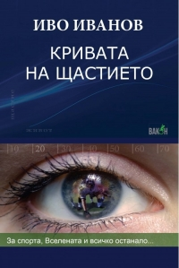 cache_200_500_krivata-na-shtastieto-
