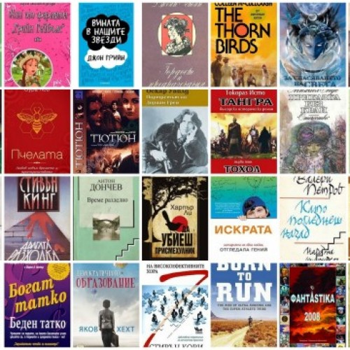 """""""Книгата, която ме вдъхновява"""" популяризира българските автори"""