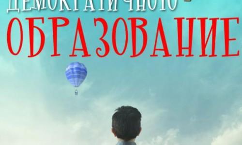 """Ели Йорданова: В основата на """"Демократичното училище"""" на Яков Хехт е поставено уважението към личността на детето!"""