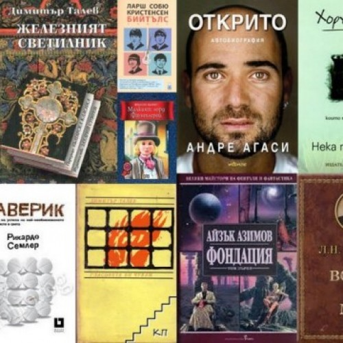 """Последните 3 заглавия в конкурса """"Книгата, която ме вдъхновява"""" са вече известни"""