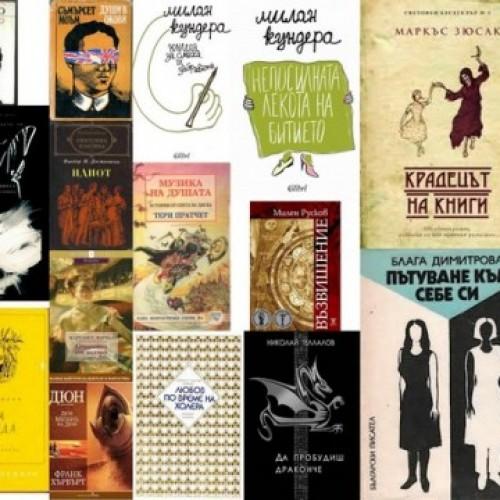 """""""Непосилната лекота на битието"""" – една от най-великите книги на ХХ-ти век, е начело на класацията тази седмица"""