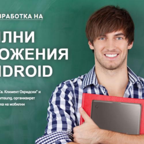 Предстои вторият безплатен курс за Дизайн и разработка на мобилни приложения за Android