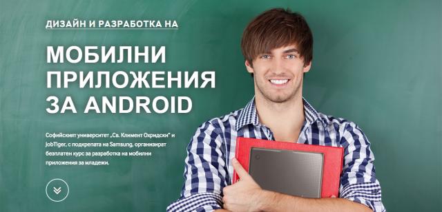 Дизайн и разработка на мобилни приложения за Android