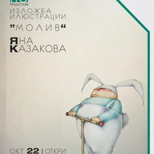 """Откриване изложба с илюстрации """"Молив"""" на Яна Казакова и представяне на детска книга """"Истории от големия двор"""" на 22 октомври в SOHO"""