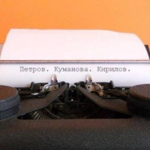 SoReadable: Петров. Куманова. Кирилов.
