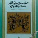 cache_200_500_chetirilogiyata-zhelezniyat-svetilnik-prespanskite-kambani-ilinden-glasovete-vi-chuvam
