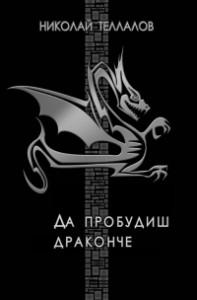 cache_200_500_da-probudish-drakonche