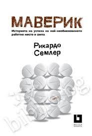 cache_200_500_maverik