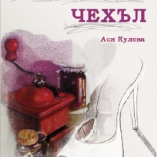 """Ася Кулева: """"Съвременната литература не се е появила на пусто място. Тя продължава традициите"""""""