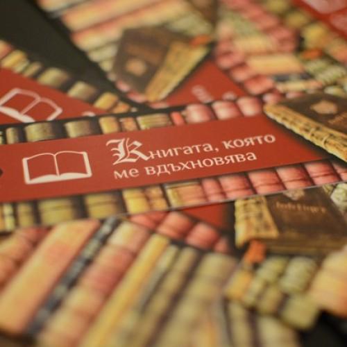 """Нови български автори оглавиха класацията на 30-те най-вдъхновяващи заглавия в """"Книгата, която ме вдъхновява"""""""